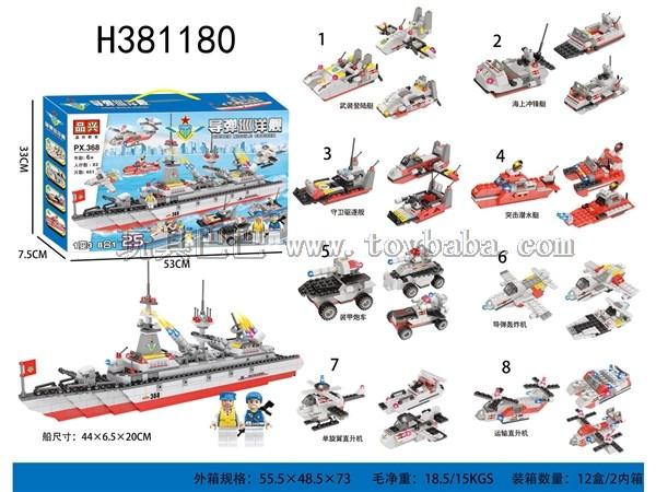 Missile cruiser building block 651pcs