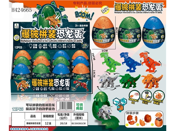 Explosion assembled dinosaur eggs 12pcs