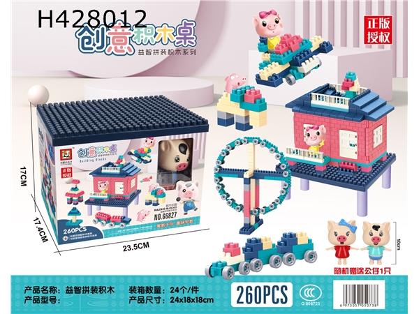 Puzzle assembled building blocks (260pcs)