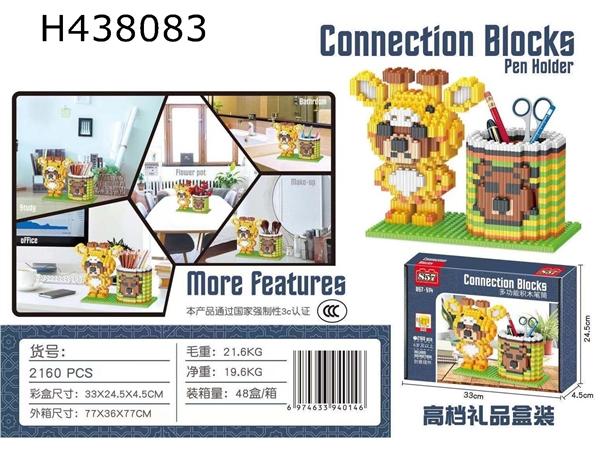 Brown bear yellow pen holder series building blocks