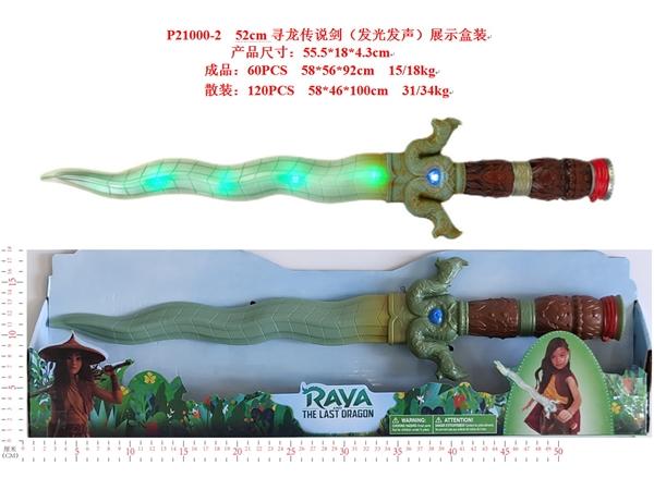 52cm dragon hunting legend sword (luminous and vocal) display box