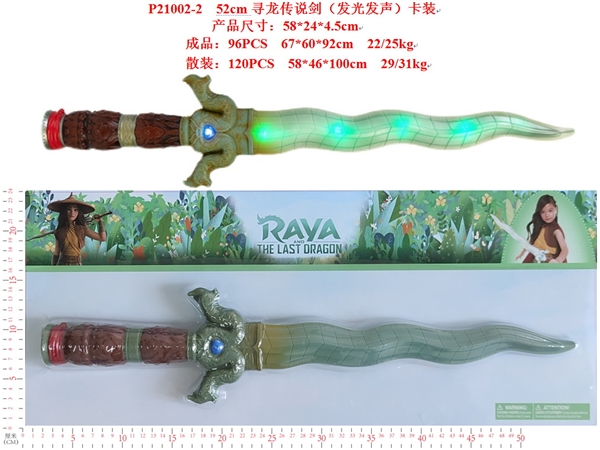 52cm dragon hunting legend sword (luminous and vocal) card