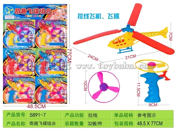 Qiqu UFO combination