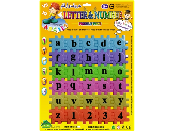 Puzzle blocks (small letters)