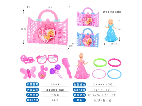 Don't infringe on the princess's family ornaments