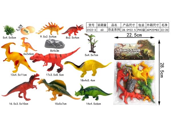 Dinosaur series