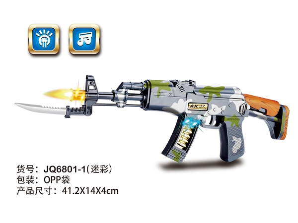 Electric camouflage spray submachine gun