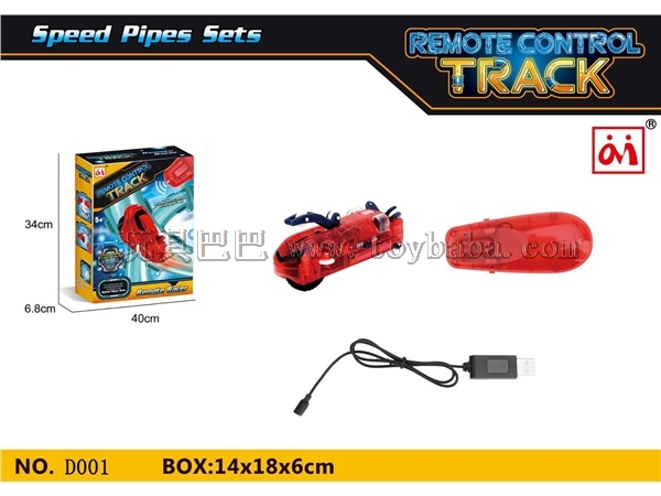 Remote control pipeline rail car 3pcs