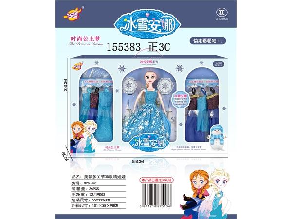 Meixin multi joint 3D eye doll