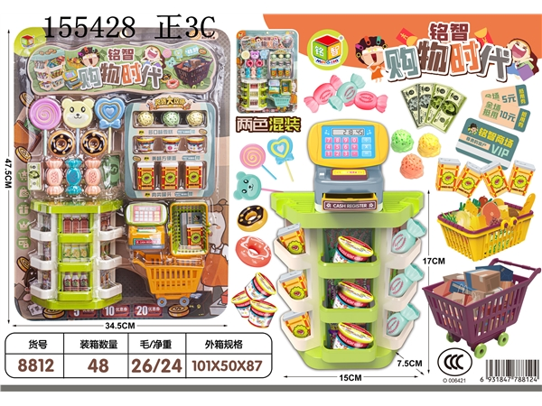 Shopping age