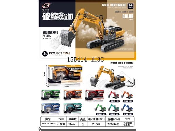 Heavy engineering excavator