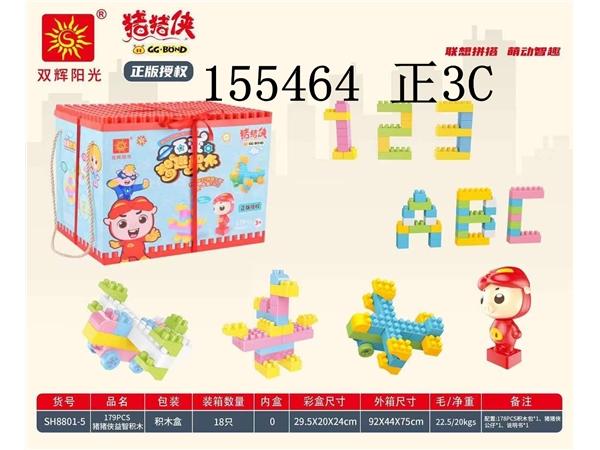 Puzzle building blocks 179pcs