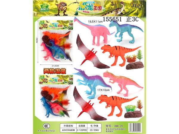 Dinosaur kingdom (2 mixed)