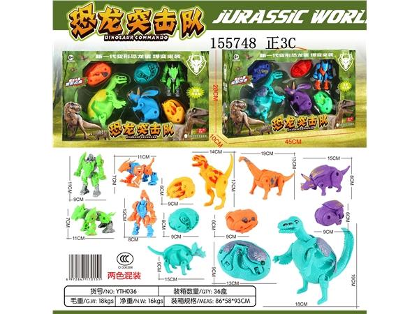 Dinosaur Commando