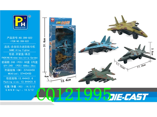 4 alloy return camouflage fighters
