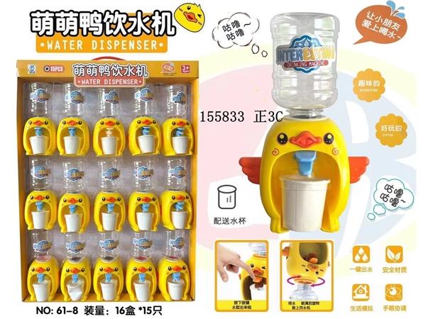 Mengmeng duck water dispenser