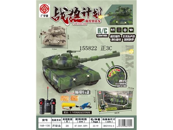 Shell firing tank