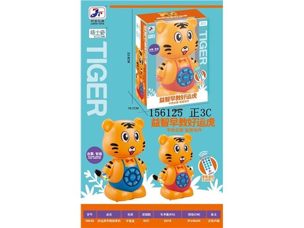 Good luck tiger story machine