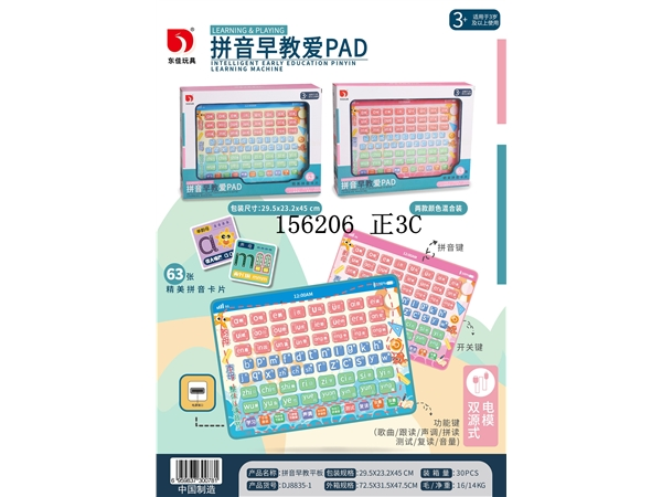 Pinyin early education tablet learning machine