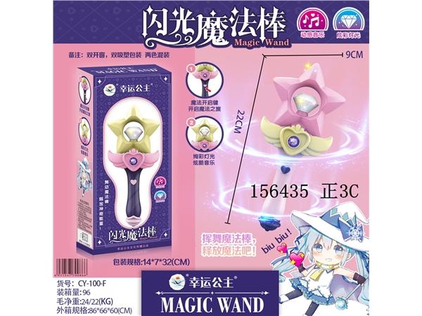 Lucky Princess magic short stick