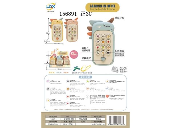Unicorn puzzle bilingual mobile phone