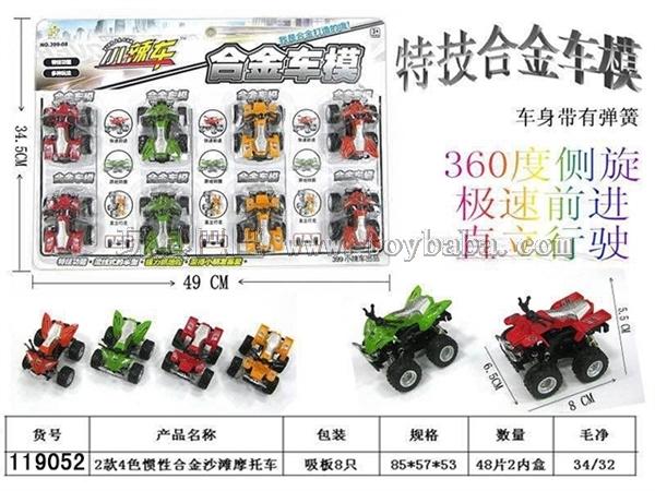 2 4-color alloy inertia beach motorcycles