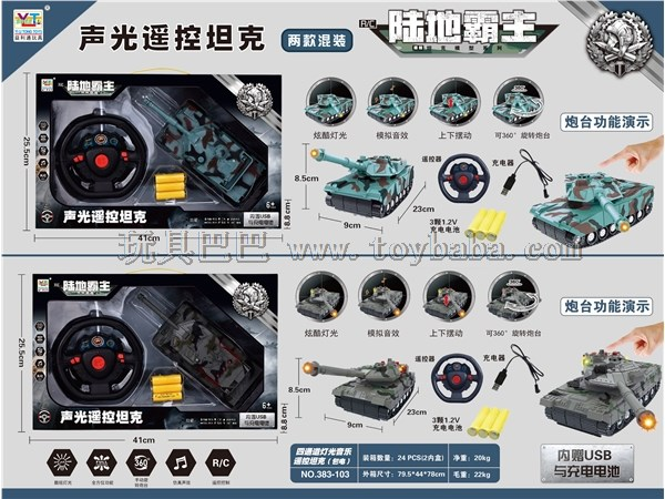 Four channel acousto-optic remote control tank (two mixed models, including USB charging cable box and rechargeable batt