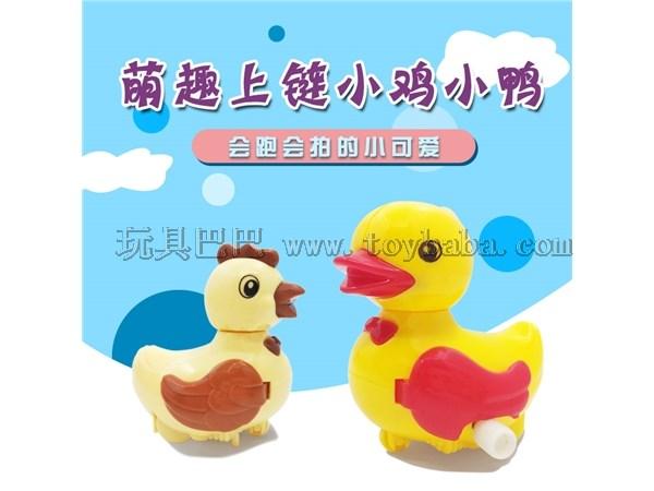 Chain chicken and duck windup chain chicken and duck