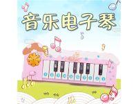 儿童玩具电子琴