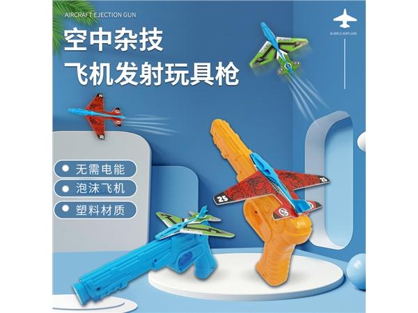 Foam aircraft gun