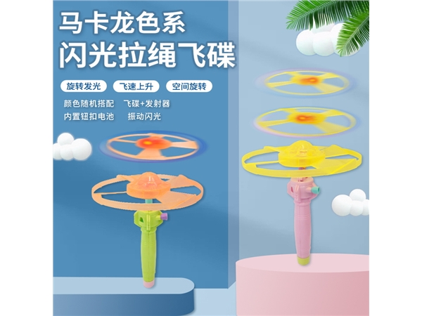 Cable flash flying saucer cable bamboo dragonfly