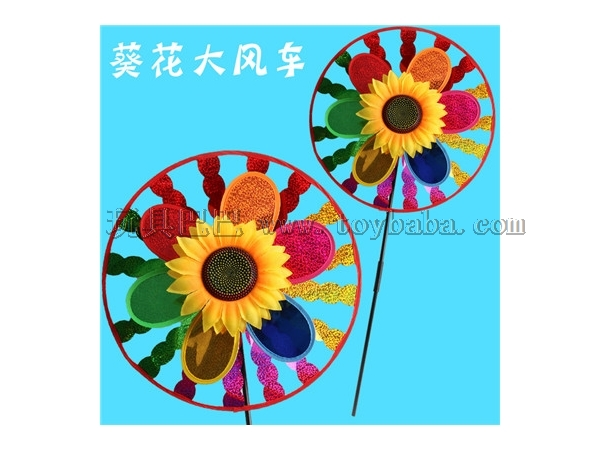 Manufacturer direct selling large sunflower colorful windmill stall hot selling children's toy wholesale