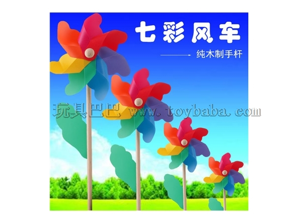 Factory direct selling new colorful windmill Park stall hot toy wholesale