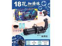 抖音同款 电动18孔泡泡枪儿童玩具加特林吹泡泡机