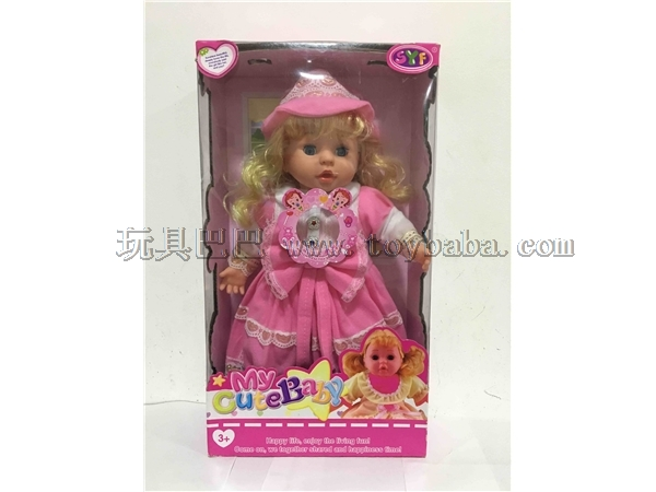 Enamel filled cotton doll