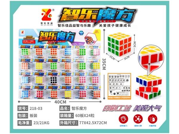 3cm printed Zhile cube