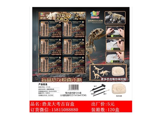 Xinle'er dinosaur archaeological blind box toy