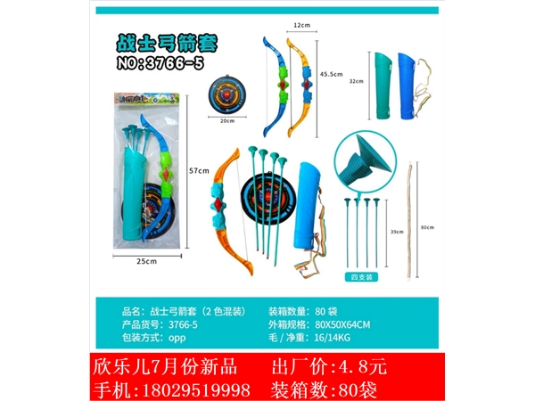 Xinle'er warrior bow and arrow set sports toy