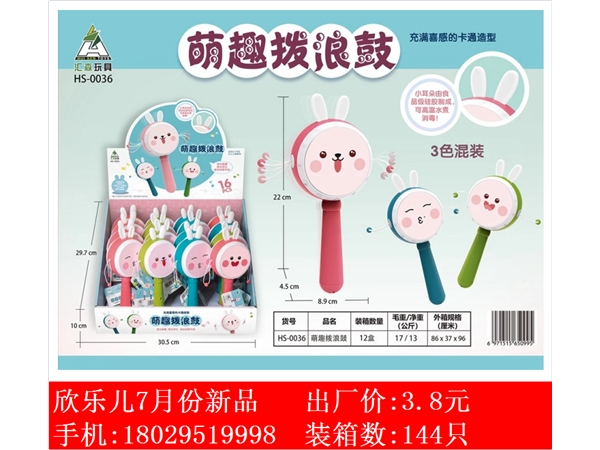Xinle'er baby cute fun Rattle Toy