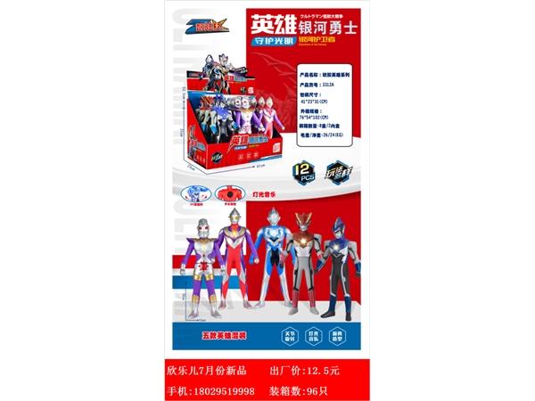 Xinle'er soft glue hero Galaxy warrior Superman toy