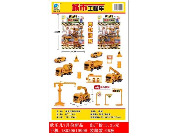 Xinle'er Huili City Engineering Vehicle Set Toy