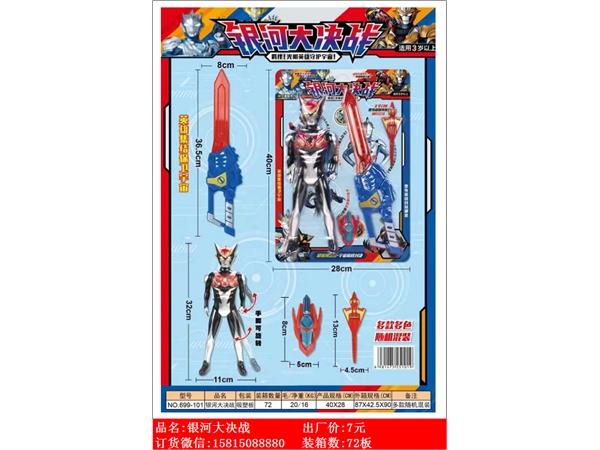 Xinle'er Galaxy showdown Altman toys