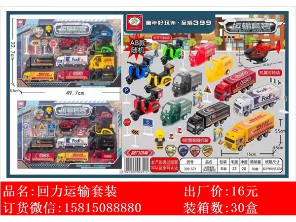 Xinle'er Huili transport set car toy