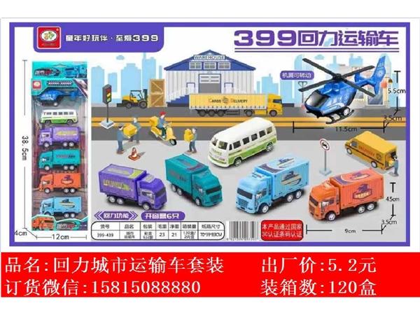 Xinle'er Huili city transport vehicle set toy