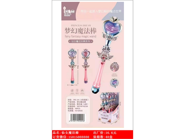 Xinle'er fairy dream magic stick family toy