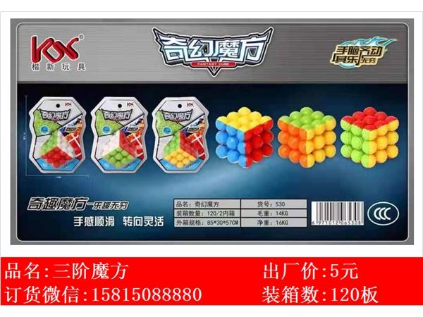 Xinle'er smooth fantasy third-order magic cube toy