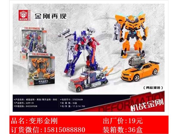 Xinle'er Weimeng transformer toy