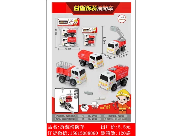 Xinle'er Yizhi disassembly and assembly of fire truck toys