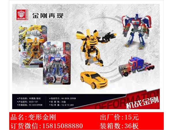 Xinle'er Zhonghuang running / steel column transformer toy