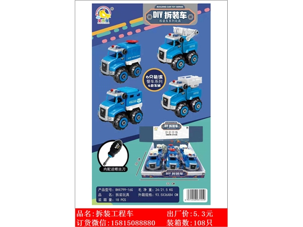 Xinle'er DIY disassembly and assembly of police car toys